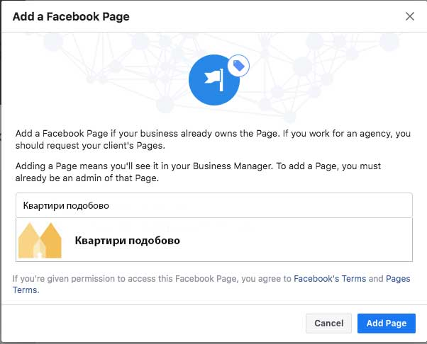Facebook Business Manager 6